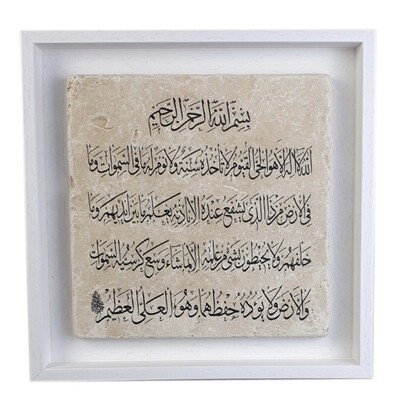 Ayat ul Kursi Black Thuluth Calligraphy Design Stone Art
