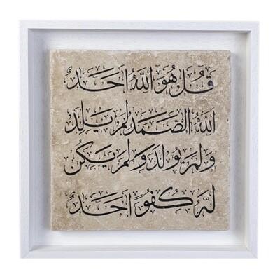 Surah Al Ikhlas Black Thuluth Calligraphy Design Stone Art