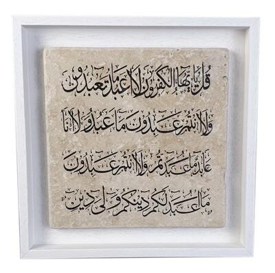 Surah Al Kafirun Black Thuluth Calligraphy Traditional Design Stone Art