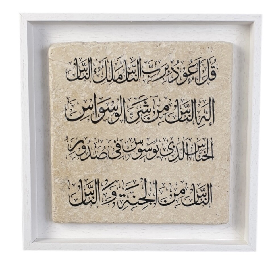 Surah An-Naas (114) Black Thuluth Calligraphy Traditional Design Stone Art
