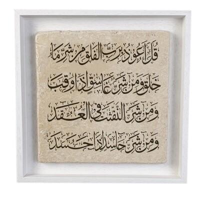 Surah Al-Falaq (113) Black Thuluth Calligraphy Traditional Design Stone Art