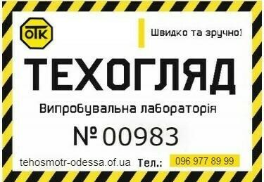 ТЕХОСМОТР Одесса.  ОТК-Сервис лаборатория № 00983
