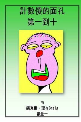 Counting Silly Faces Numbers 1-10 Chinese E-Flipbook Edition