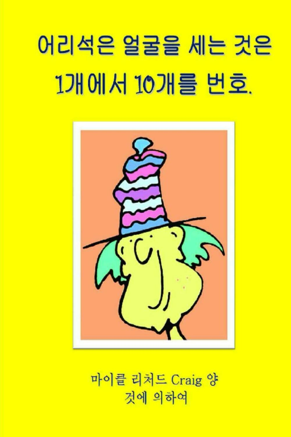 Counting Silly Faces Numbers 1-10 Korean E-Flipbook Edition