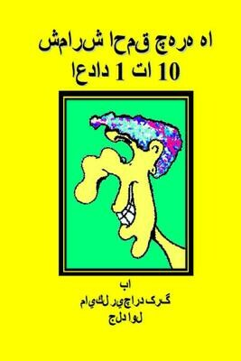 Counting Silly Faces Numbers 1-10 Persian E-Flipbook Edition