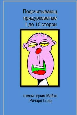 Counting Silly Faces Numbers 1-10 Russian E-Flipbook Edition