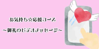 【ビデオレターコース】