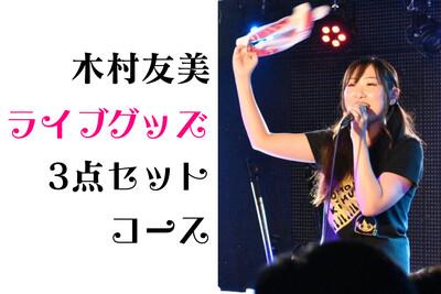 ★木村友美ライブグッズ☆3点セットコース★