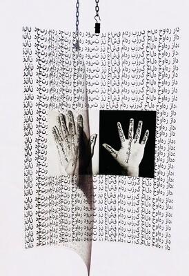 """SHE IN KHAAL"", artwork 2"