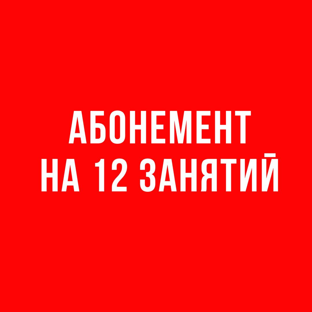 Абонемент на 12 занятия