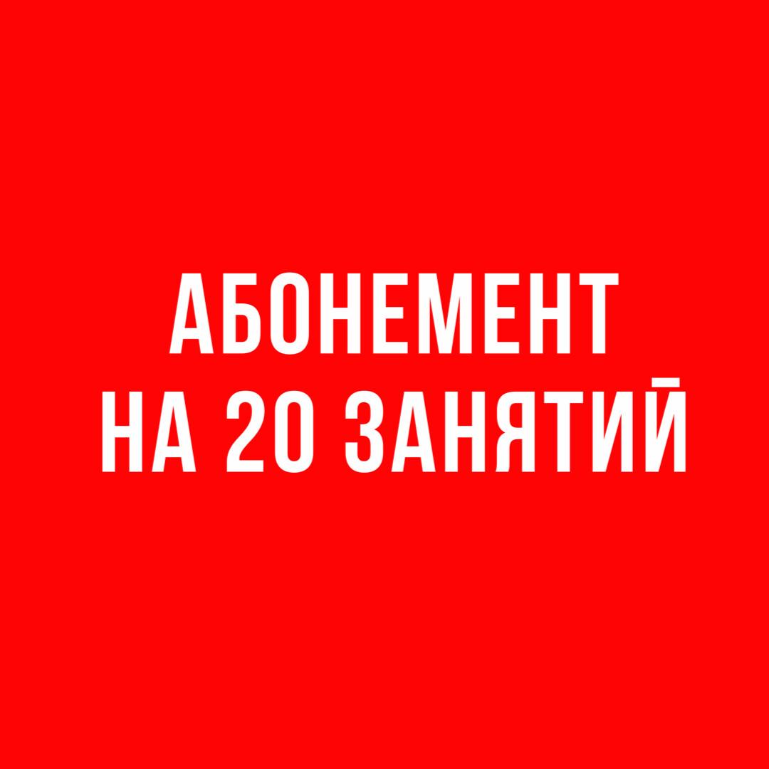 Абонемент на 20 занятия