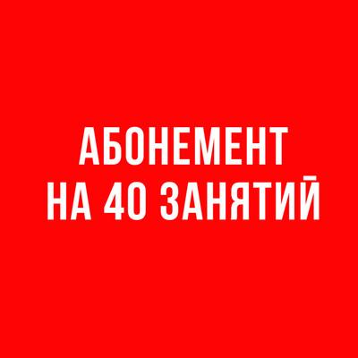 Абонемент на 40 занятия