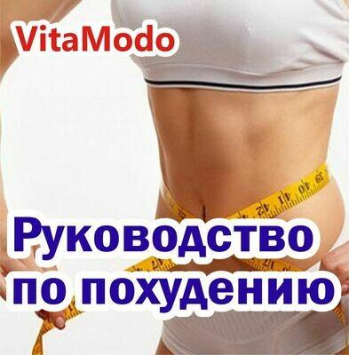 Руководство по похудению. Программа двух докторов. Семинар онлайн. 3 часть из 3.