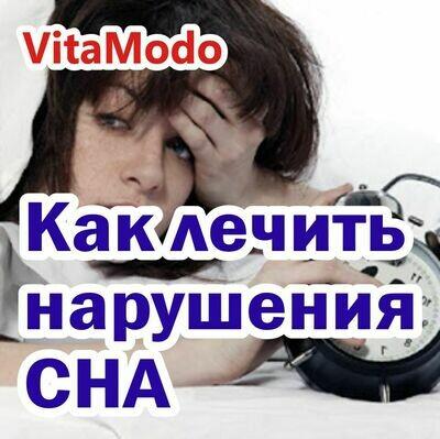 Как лечить расстройства сна