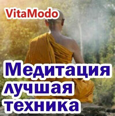 Медитация лучшая техника