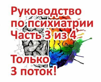 Обучение. Руководство по психиатрии Часть 3 из 4. Поток 3.