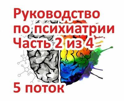 Руководство по психиатрии Часть 2 из 4. Поток 5.