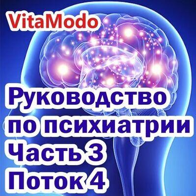 Руководство по психиатрии Часть 3 из 4. Поток 4
