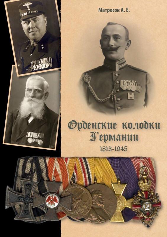 "Книга ""Орденские колодки Германии 1813-1945"""