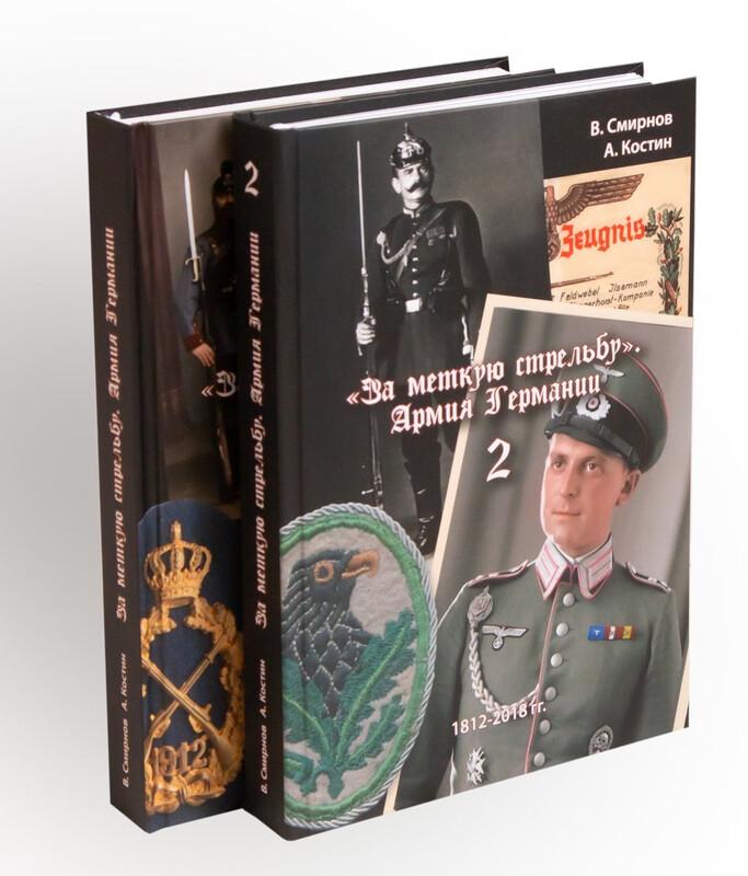 """Комплект из двух книг """"За меткую стрельбу"""" Армия Германии"""