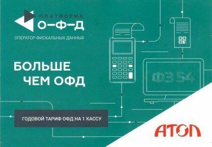 Код активации Платформа ОФД (срок действия 1 год)
