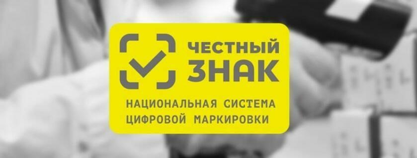 """Регистрация в системе """"Честный знак"""""""