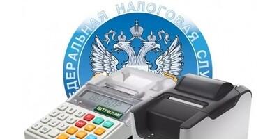Регистрация ККТ в ФНС
