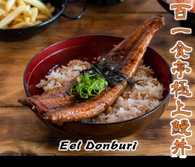 Eel Donburi