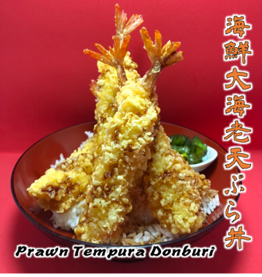 5 pieces Prawn Tempura Donburi