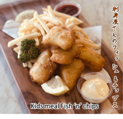Kids meal Fish 'n' chips