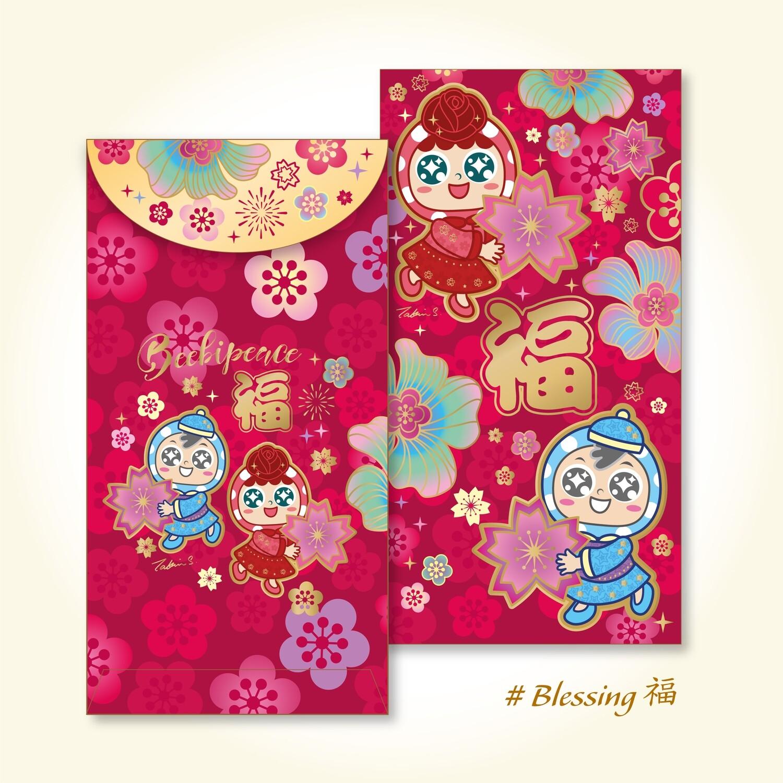 福 - 利是封 (Blessing - Red Packet)
