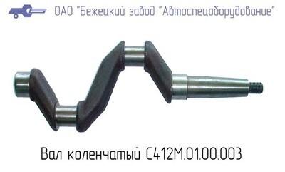 Вал коленчатый С412М.01.00.003