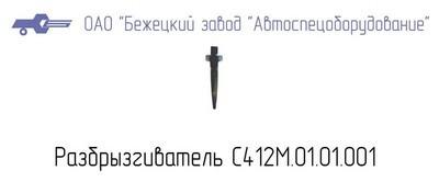 Разбрызгиватель С412.01.01.001