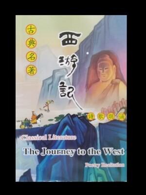 《西遊記 跟我學》詩歌集(中、英文雙語;簡、繁體對照)