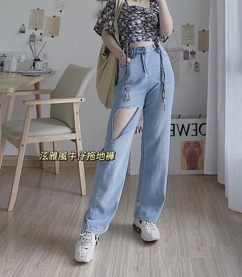 High-Waist Full Length Ripped Jeans | 个性破洞牛仔拖地裤