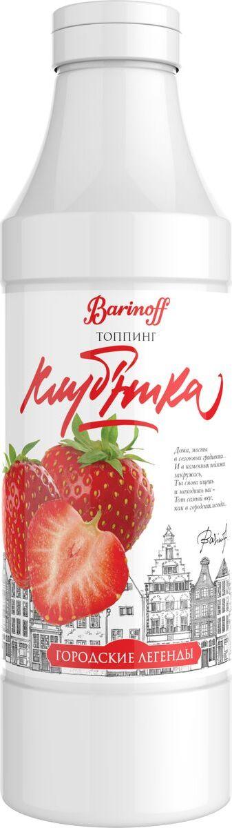 Топпинг Barinoff Городские легенды, Клубника, 1 кг.