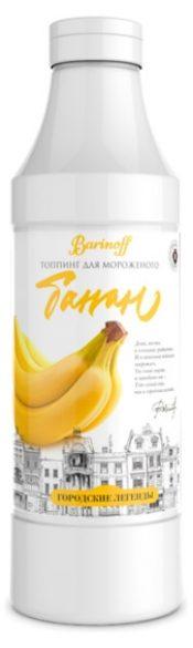 Топпинг Barinoff Городские легенды, Банан, 1 кг.