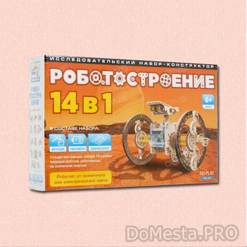 Конструктор Роботостроение 14 в 1