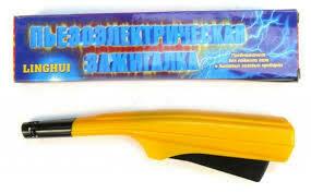 Пьезоэлектрическая зажигалка linghui цвет микс