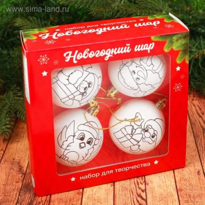 Новогоднее ёлочное украшение под раскраску «Весёлого Нового года», набор 4 шт, шар 5,5 см