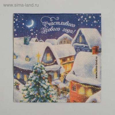 Салфетки бумажные «Счастливого Нового года», зимний город, 25х25 см, 20 шт.