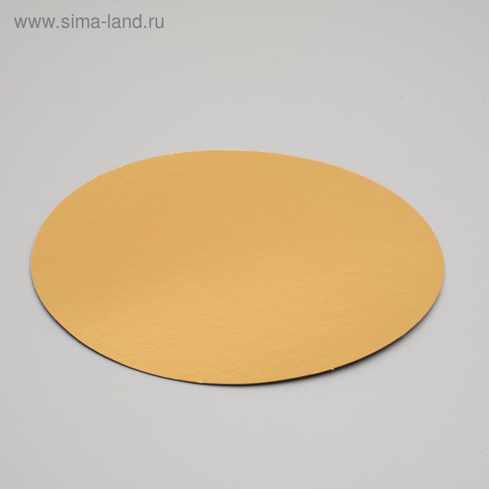 Подложка для торта, золото 30 см 0,8 мм