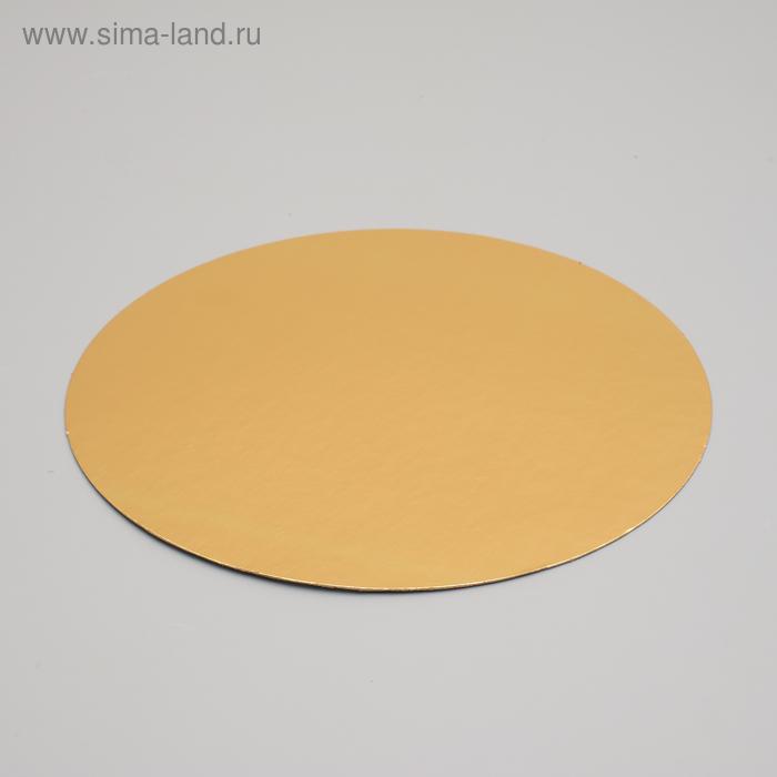 Подложка для торта, золото-серебро 28 см 0,8 мм