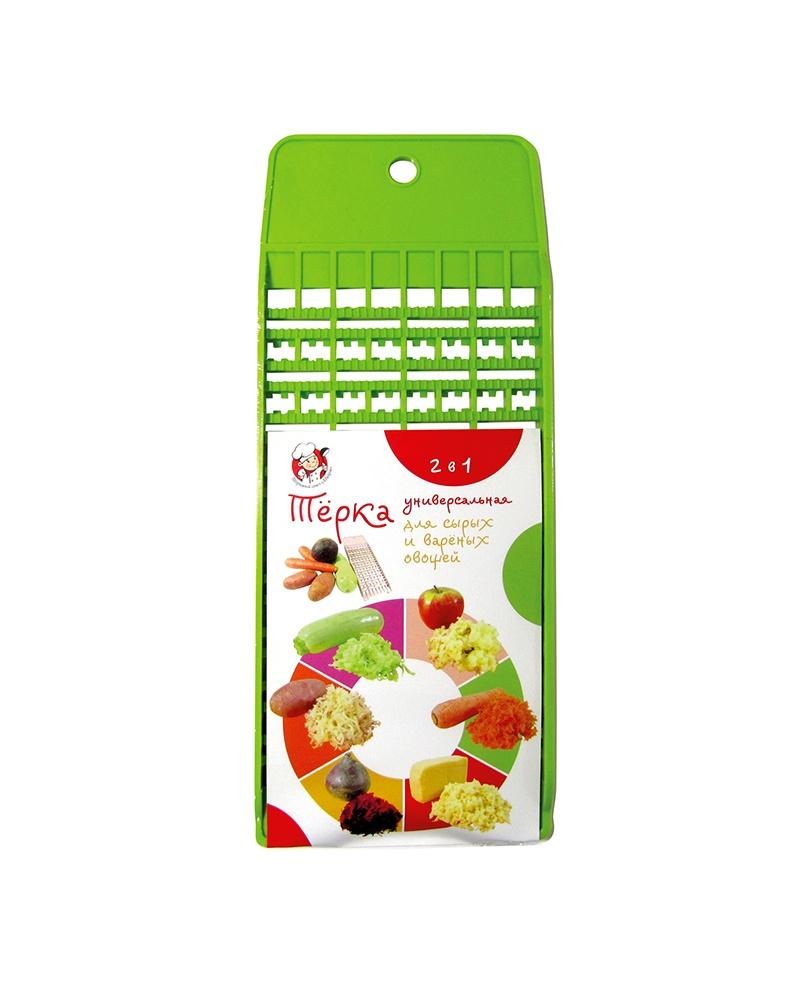 Терка универсальная 2 в 1 для сырых и вареных овощей, пласт.