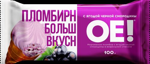Мороженое ОЕ, пломбир с черн.смородиной БЗМЖ, стаканчик 100 г