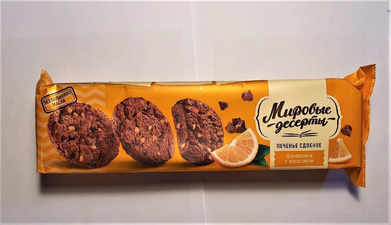 Печенье Шоколадное с апельсином 170 г