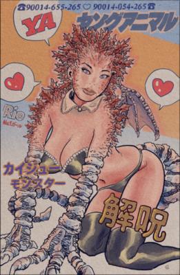 DOSE! 'Young Animal' kaiju wall decal