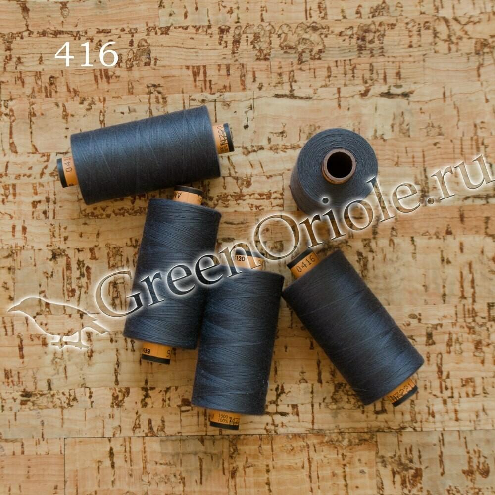 Нитки Amann Belfil-S 120 1000 м (Темно-серый 416)