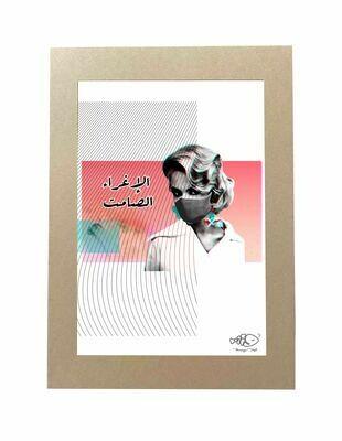 Al Eghraa El Samet Kraft Frame