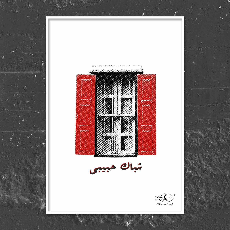 Chebbak Habibi Art Frame